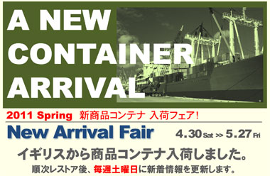 A NEW CONTAINER ARRIVAL 2011 Spring 新商品コンテナ 入荷フェア イギリスから商品コンテナ入荷しました